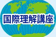 薩摩川内市「国際理解講座」2017