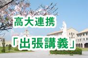 出張講義(本学の多彩な4学科の授業を体験できます。)(平成29年度)