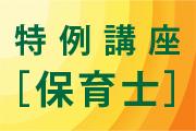 平成30年度特例講座[保育士]開設のお知らせ NEW!!
