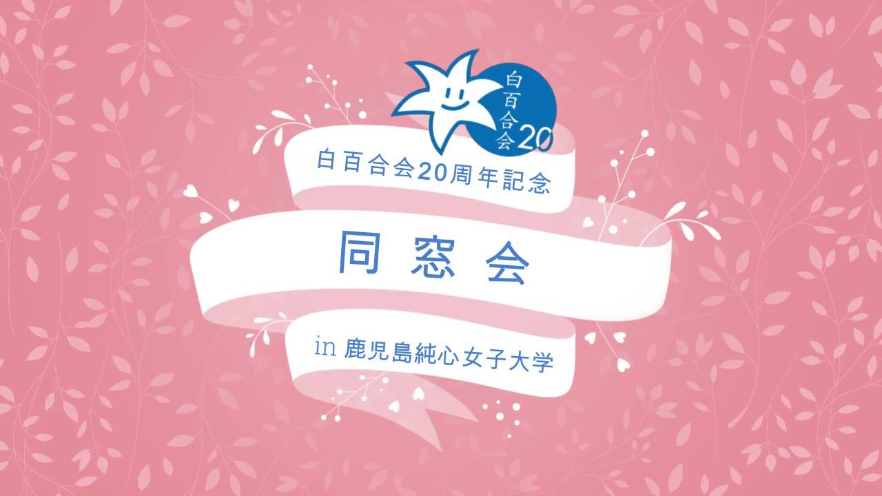 白百合会20周年記念同窓会について(告知)