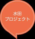 水田プロジェクト