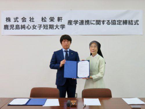 鹿児島純心女子短期大学MENU自治体・企業等との連携