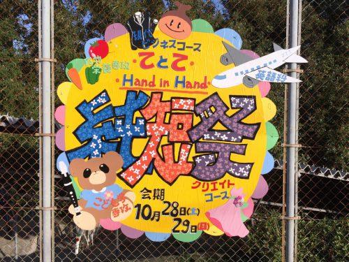 「第40回純短祭」の看板を紫原門に設置しました!