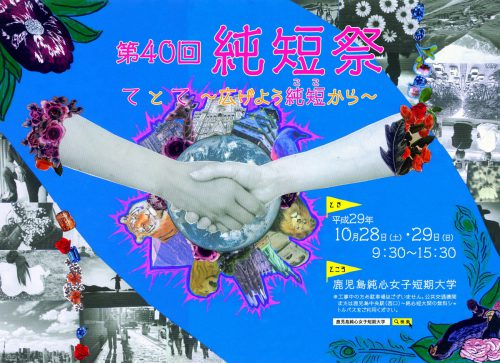 平成29年10月28日(土)・29日(日)に「第40回純短祭」を開催します!