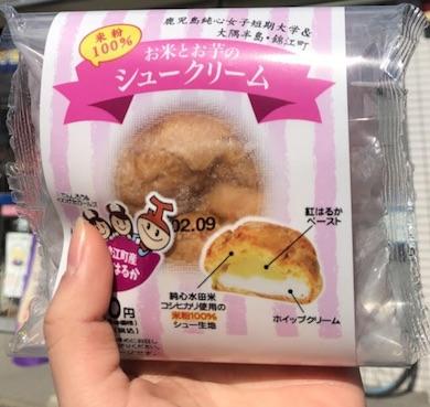 お米とお芋のシュークリーム
