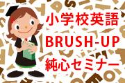 小学校英語BRUSH-UP夏季純心セミナー(令和2年度)