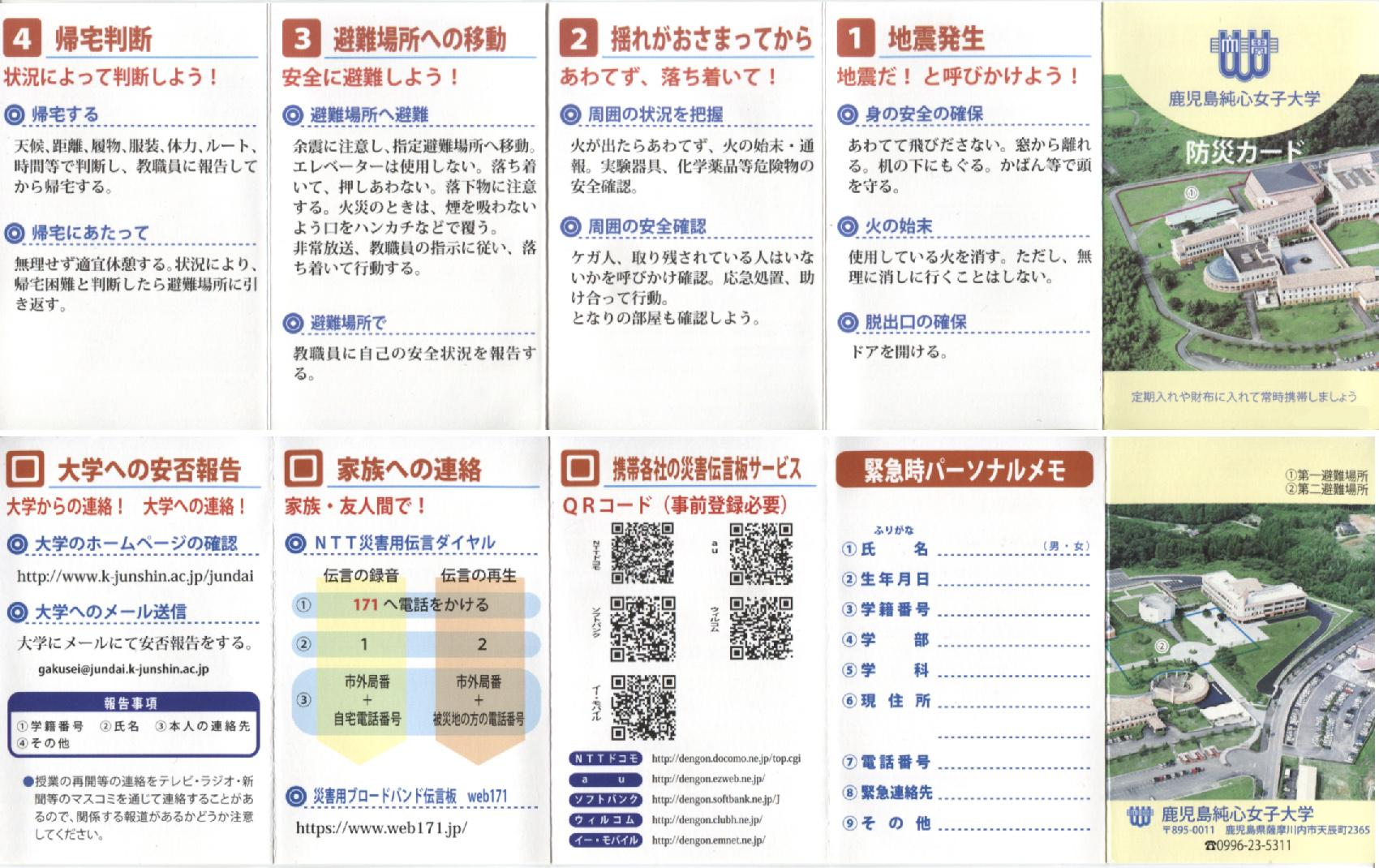 【地震への対応について(学内・授業中の場合)】