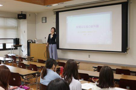 キャリアセミナー「キャリア形成と新聞」