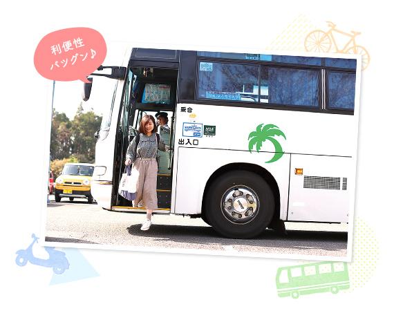 バス・自家用車