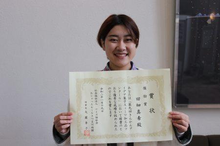 「第9回きんかんアイデア菓子スィーツ加工品コンクール」入賞