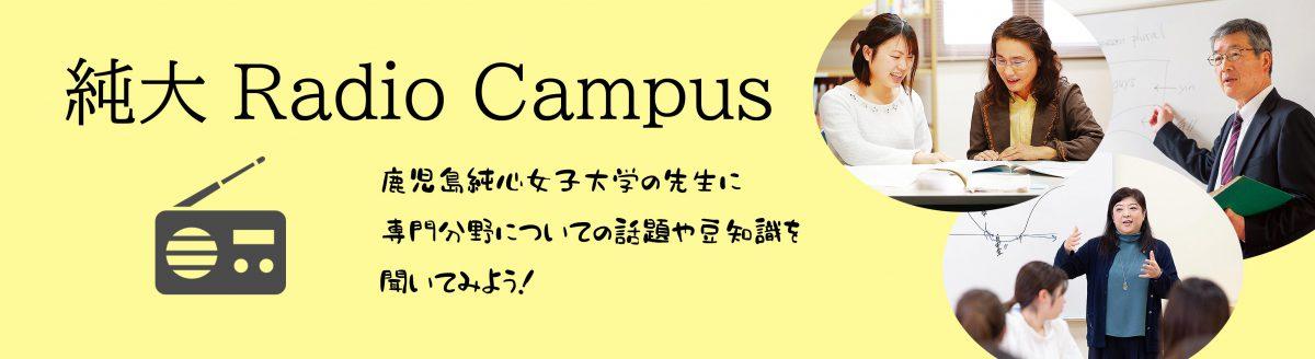 「純大 Radio Campus」先生の話を聞いてみよう