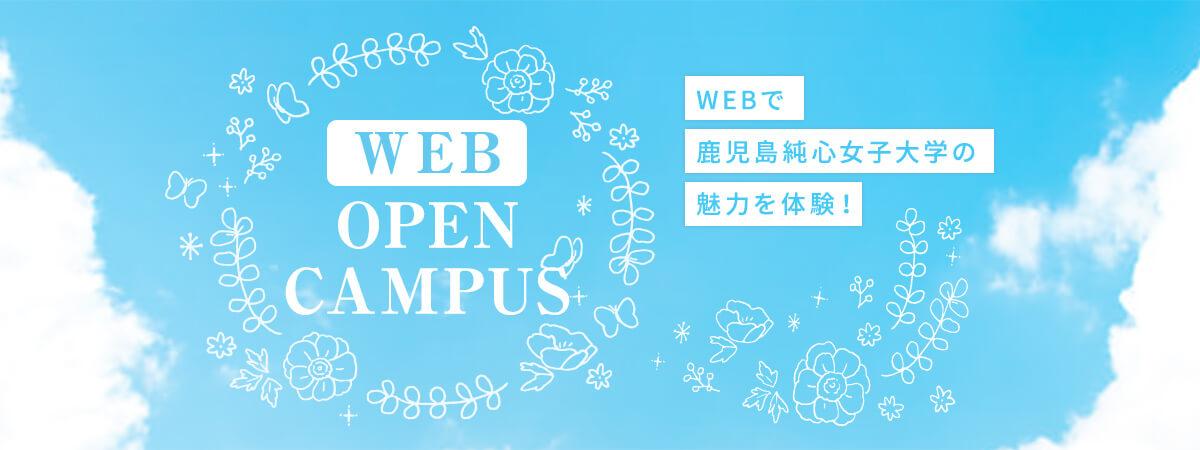 Web Open Campus