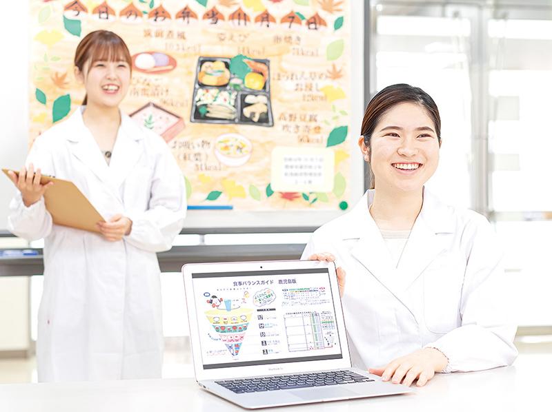 健康栄養学科