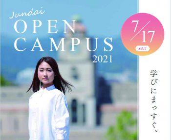 第2回オープンキャンパス(7月17日(土))のご案内
