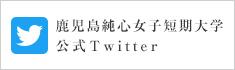 鹿児島純心女子短期大学Twitter