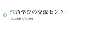 江角学びの交流センター
