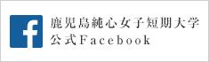 鹿児島純心女子短期大学 Facebook