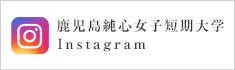 鹿児島純心女子短期大学Instagram