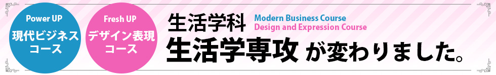 デザイン表現コース新設