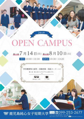 8月10日(土)「第2回オープンキャンパス」を開催します!