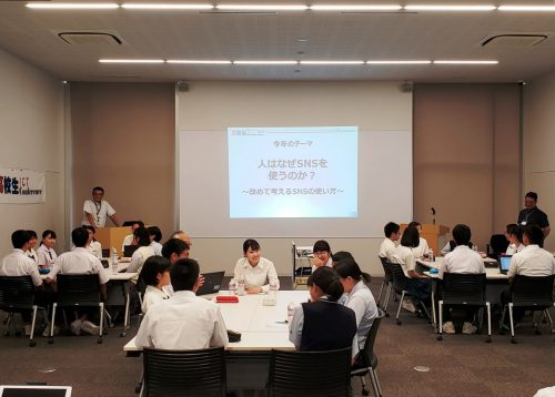「ICT Conference in 鹿児島」に参加しました