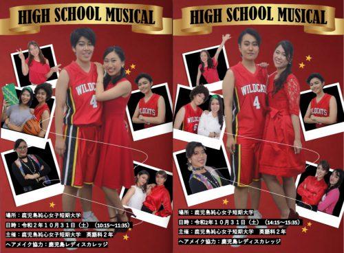 英語科2年生 英語ミュージカル「High School Musical」