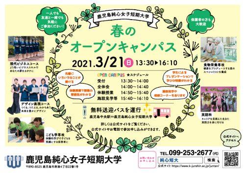 令和3年3月21日(日)「春のオープンキャンパス」を開催します!
