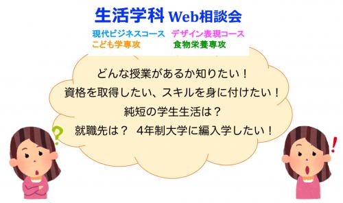 生活学科「Web相談会」を開催します