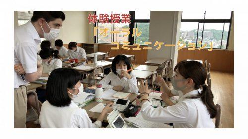 英語科サマースクールセミナー 〜Experience Learning at Juntan!〜