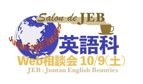 英語科「第5回 Salon de JEB(Web相談会)」を開催します